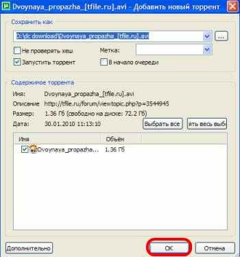 Как сделать торрент файла