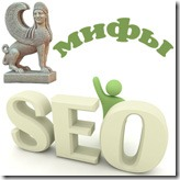 Мифы о поисковой оптимизации сайта