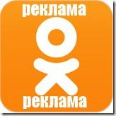 Реклама в социальной сети Одноклассники