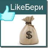 ЛайкБери: способ заработать в социальных сетях