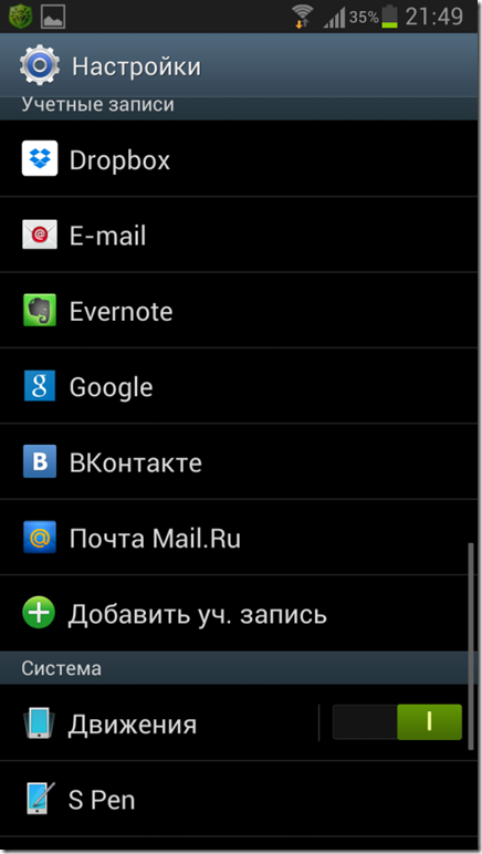 Android. Что нужно знать начинающему пользователю