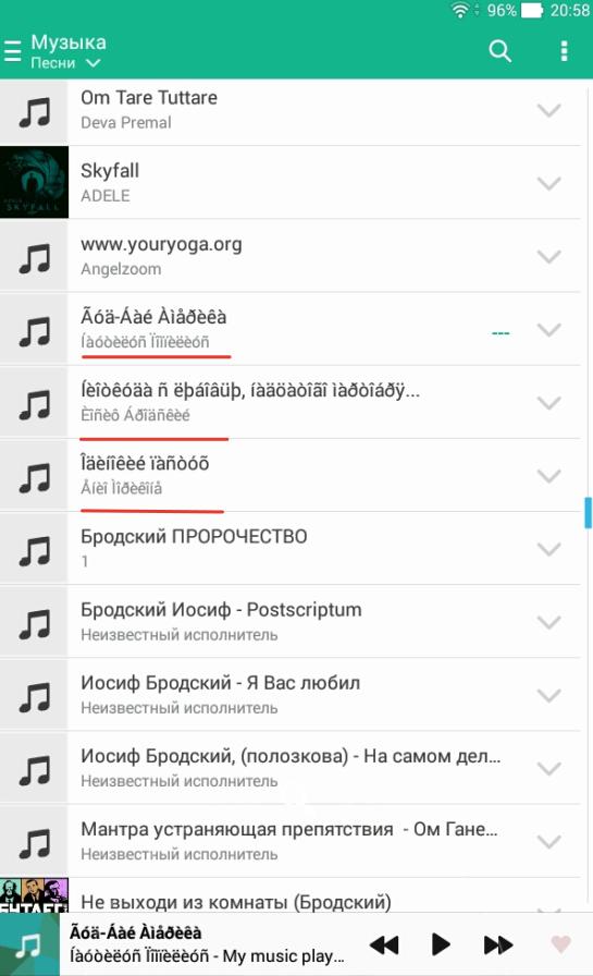 Иероглифы в названиях песни: ID3Fixer