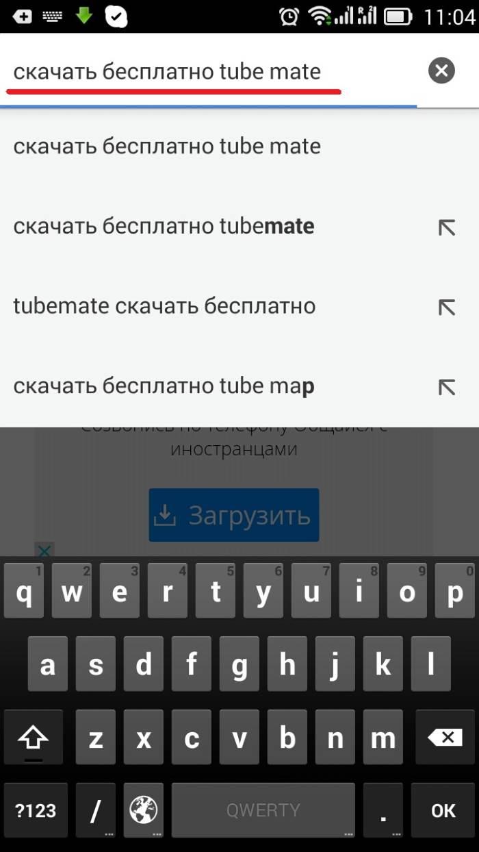Tube Mate – программа для скачивания видео с YouTube