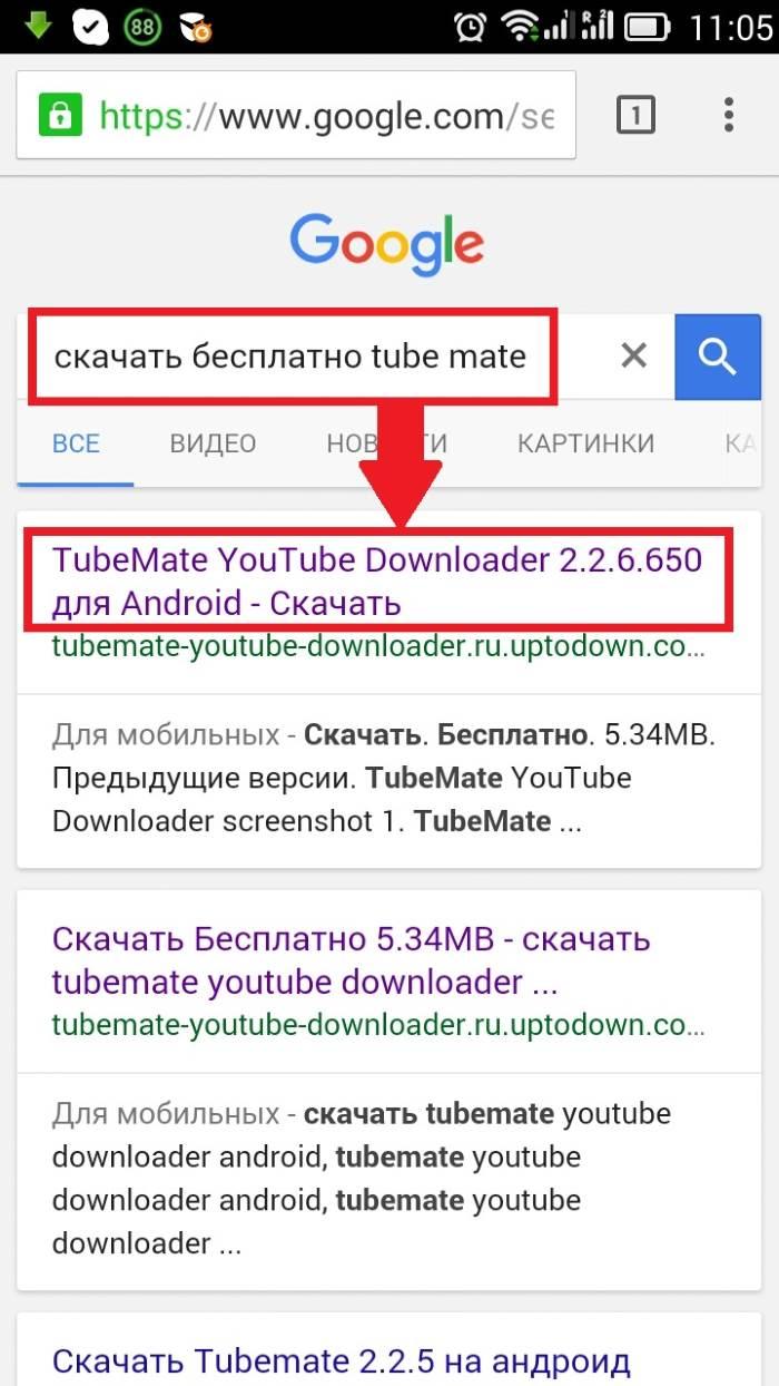 Tube Mate – программа для скачивания видео с YouTube на устройствах андроид