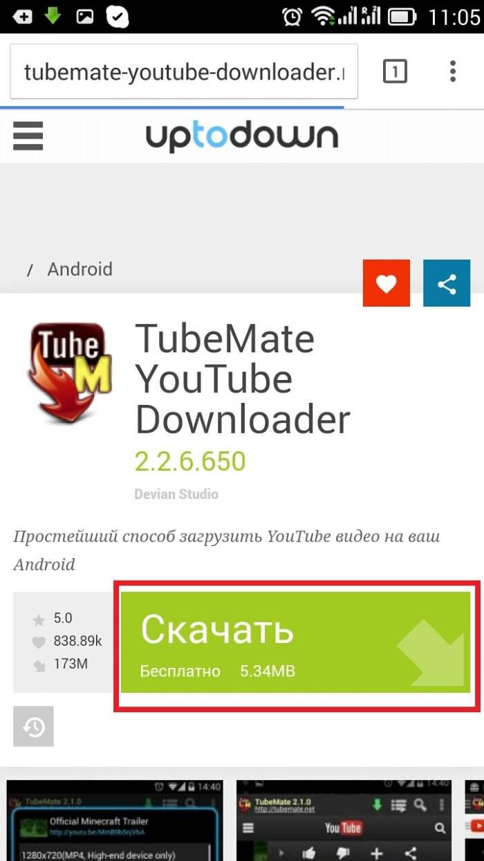 Tube Mate – программа для скачивания видео