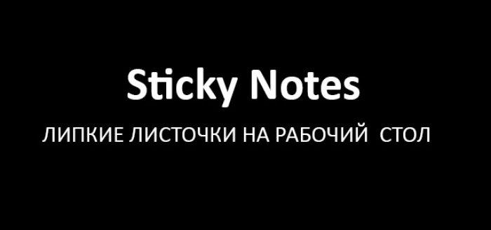 Sticky Notes - липкие листочки заметки на рабочий стол