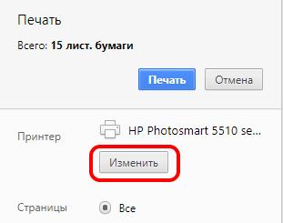 Как сохранить страницу сайта в формате PDF
